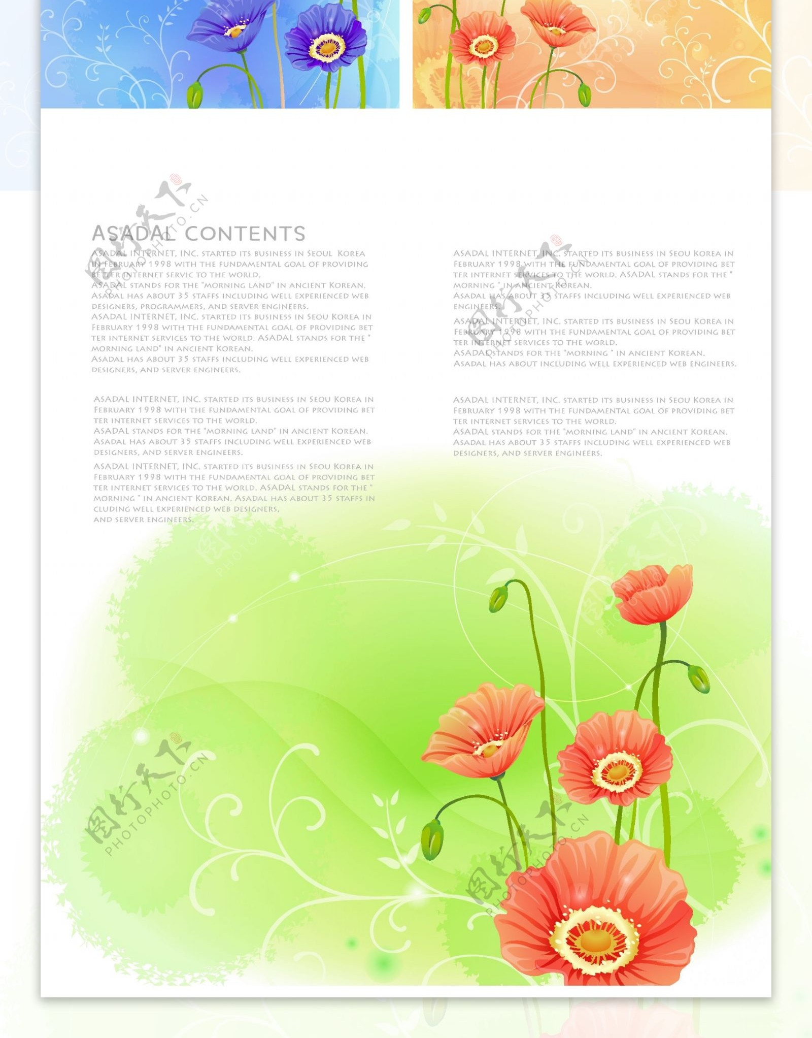 唯美花卉花纹信纸矢量下载