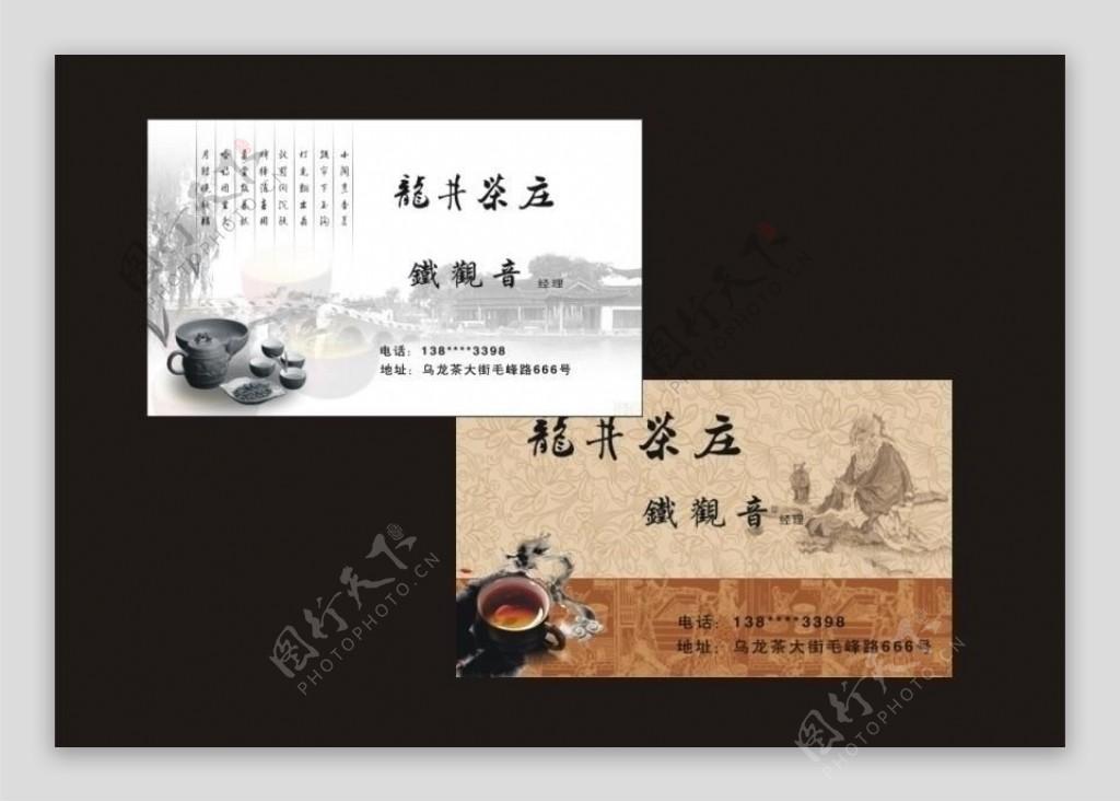 名片设计茶业名片图片