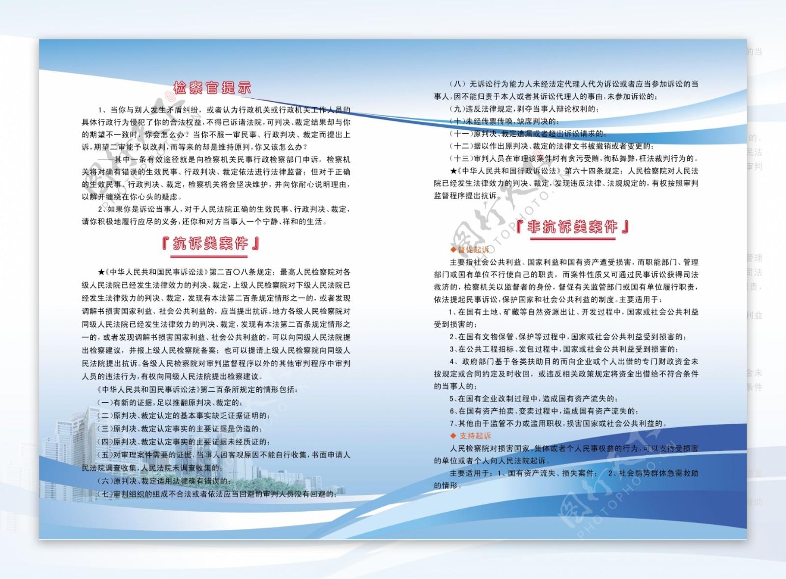蓝色彩页图片