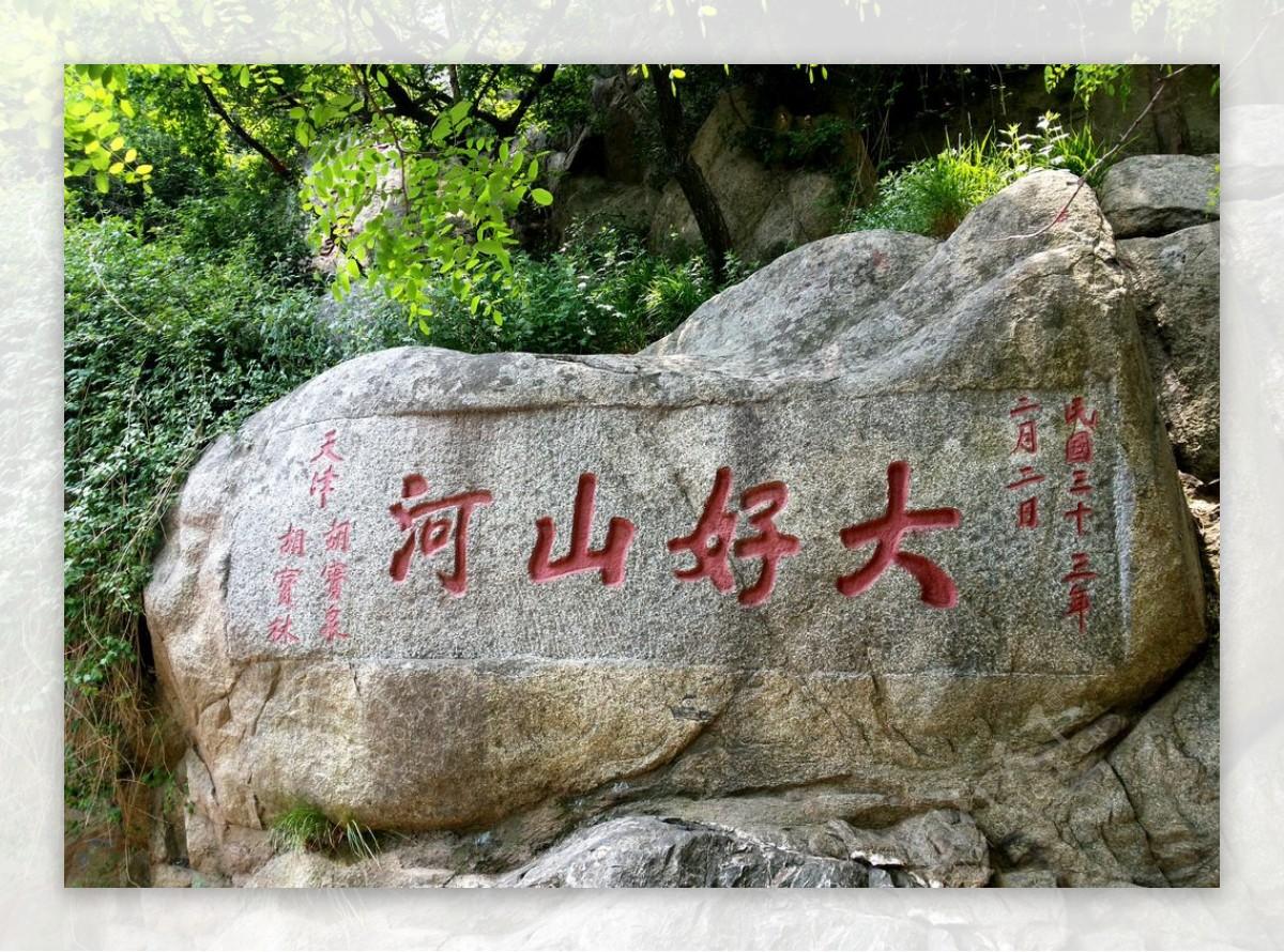 泰山石刻大好河山图片