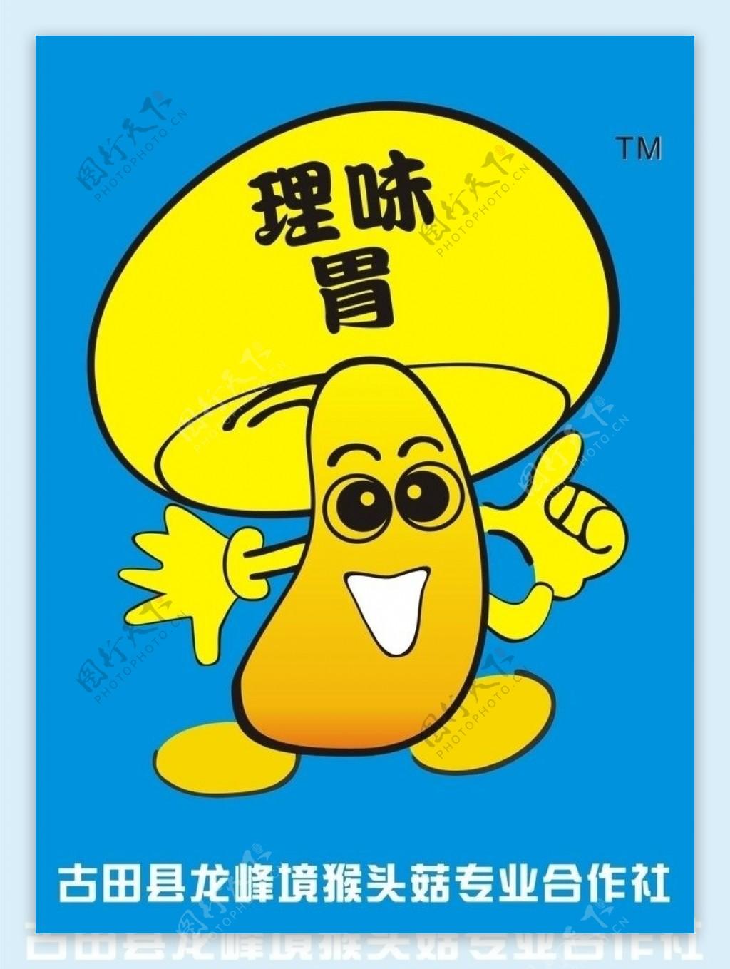理味胃食用菌商标图图片