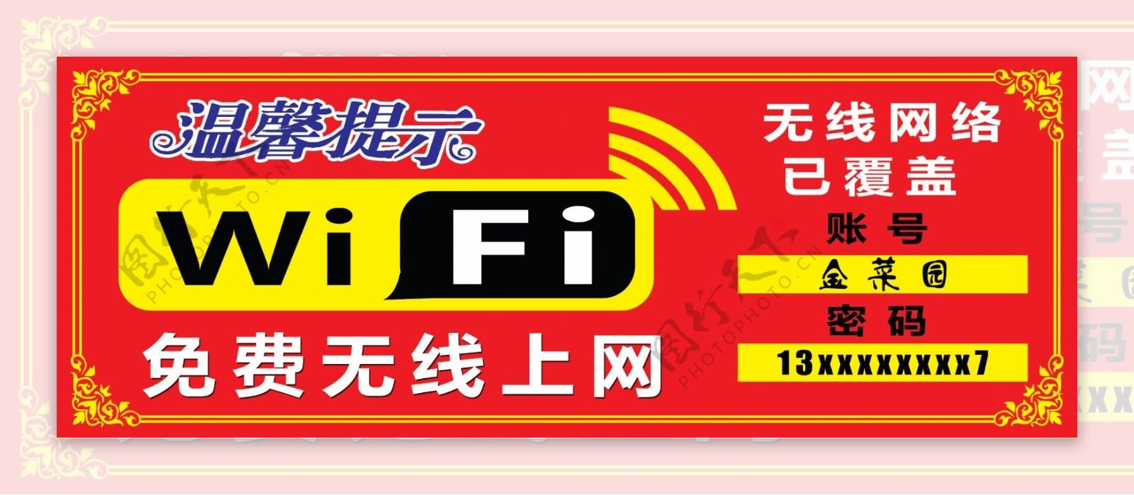 免费wifi免费上网