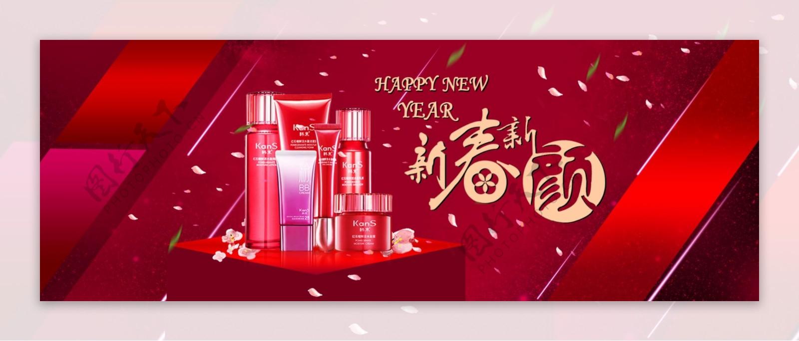 新年年货节海报护肤化妆品天猫淘宝海报