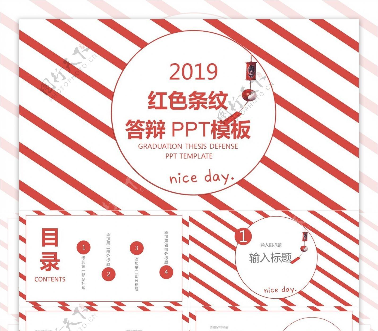 创意红色条纹毕业答辩PPT模板