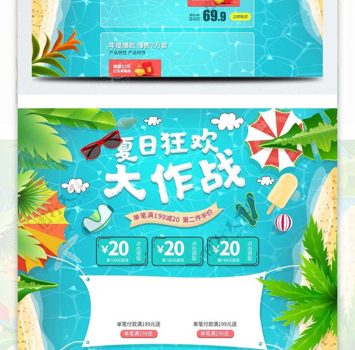 电商淘宝夏季狂暑季促销大作战椰树水波首页