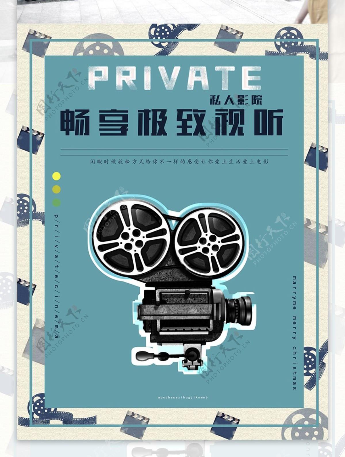 简约清新私人影院宣传海报