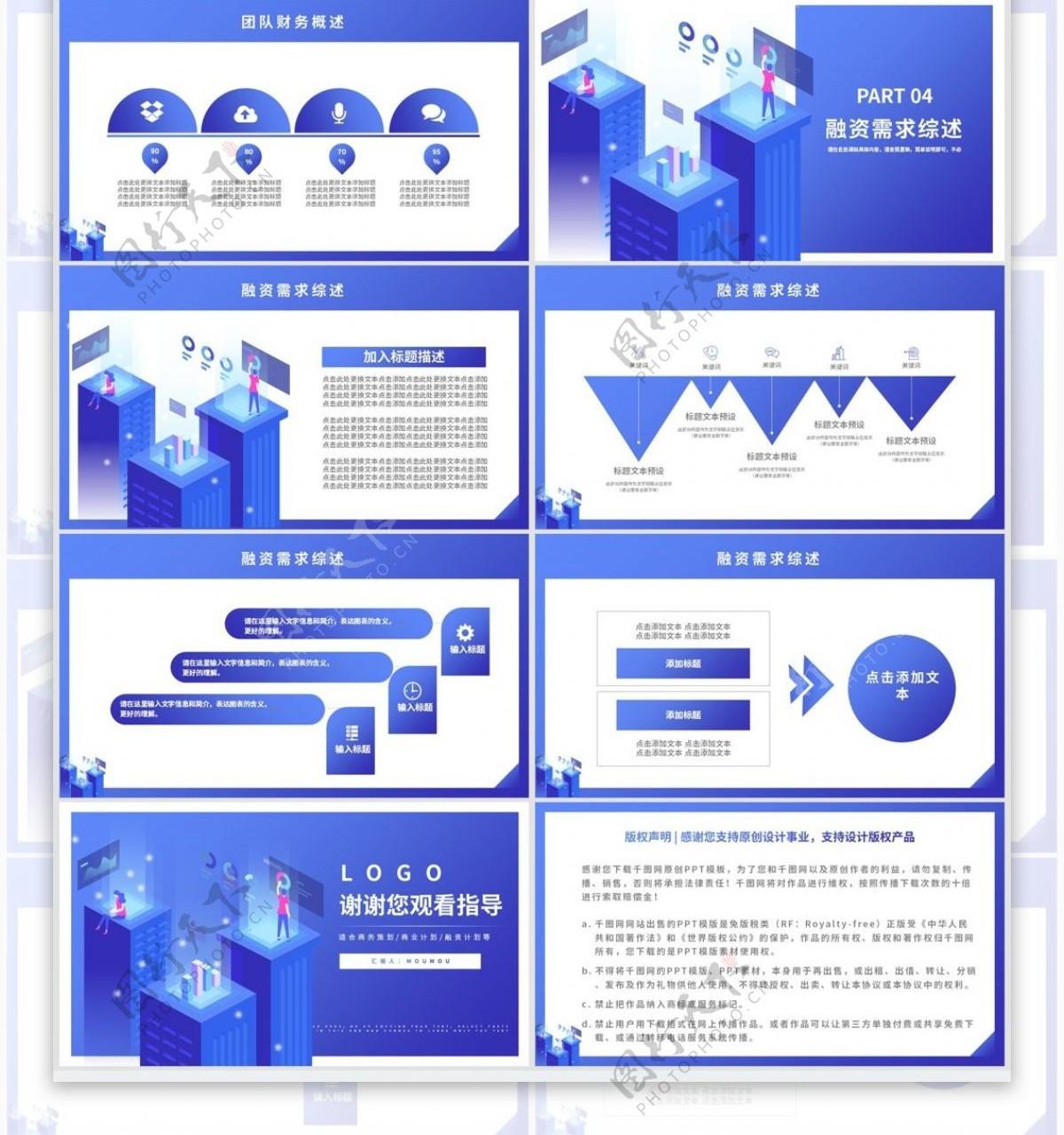 蓝色2.5D风格商务合作计划书PPT模板