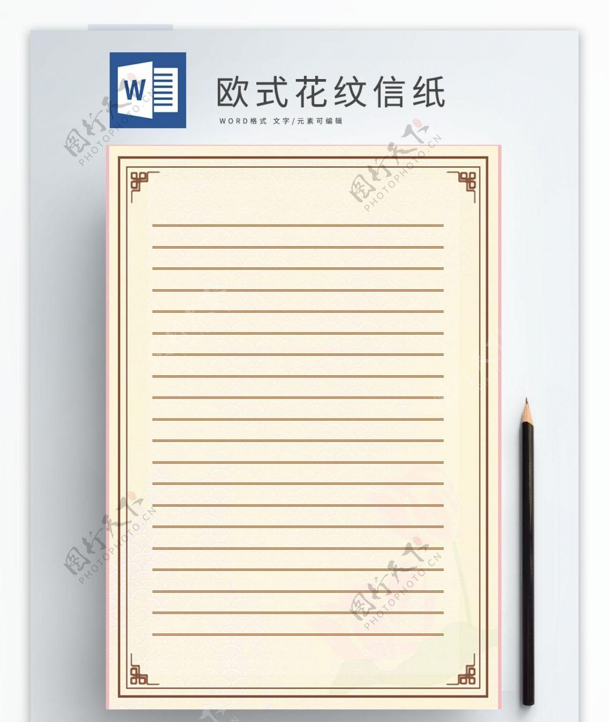 欧式花纹信纸背景