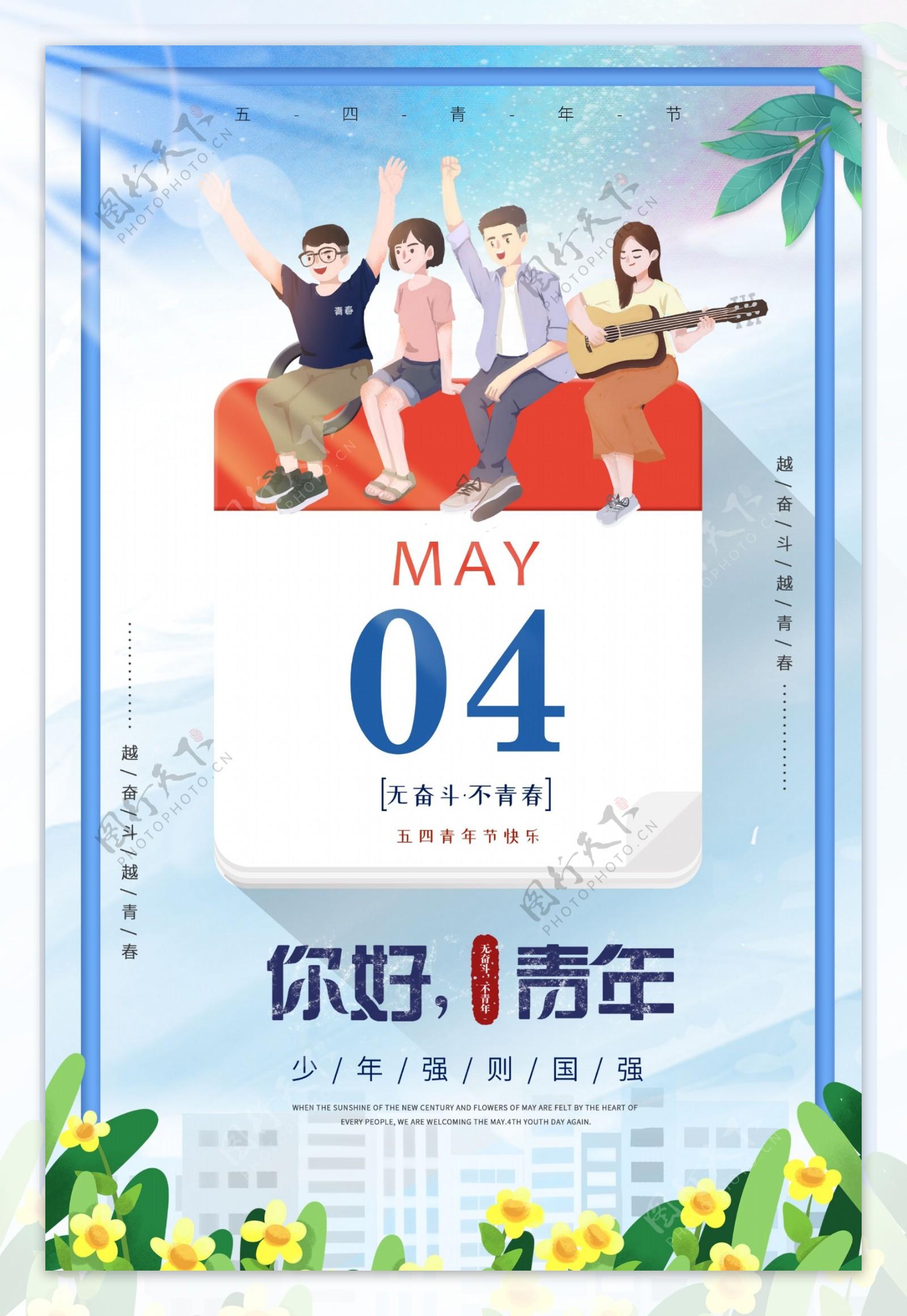 54青年节