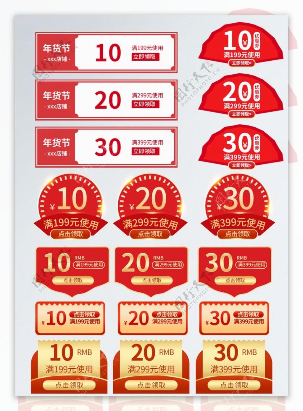 淘宝新年年货节促销图片