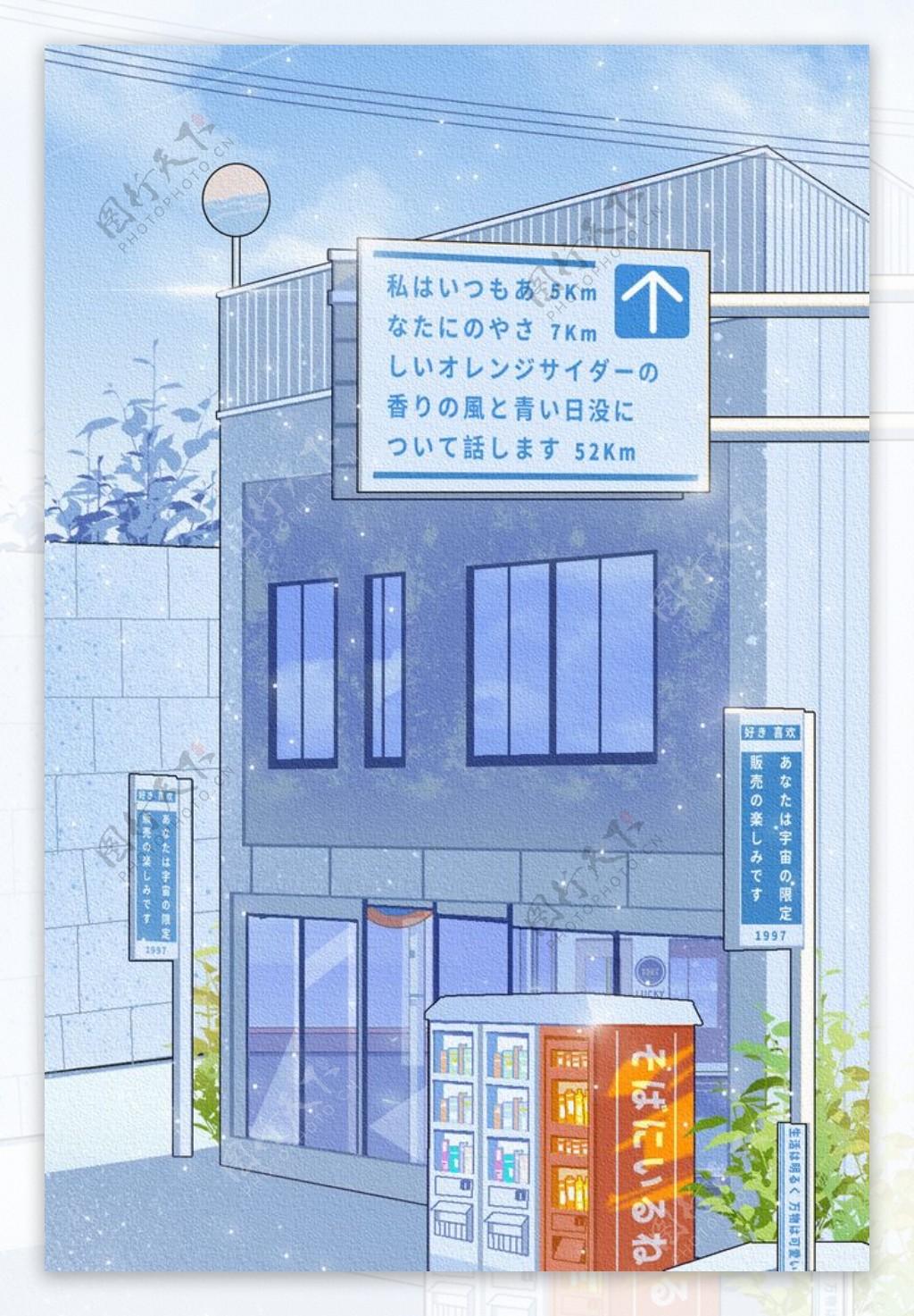 高楼风景小清新插画图片