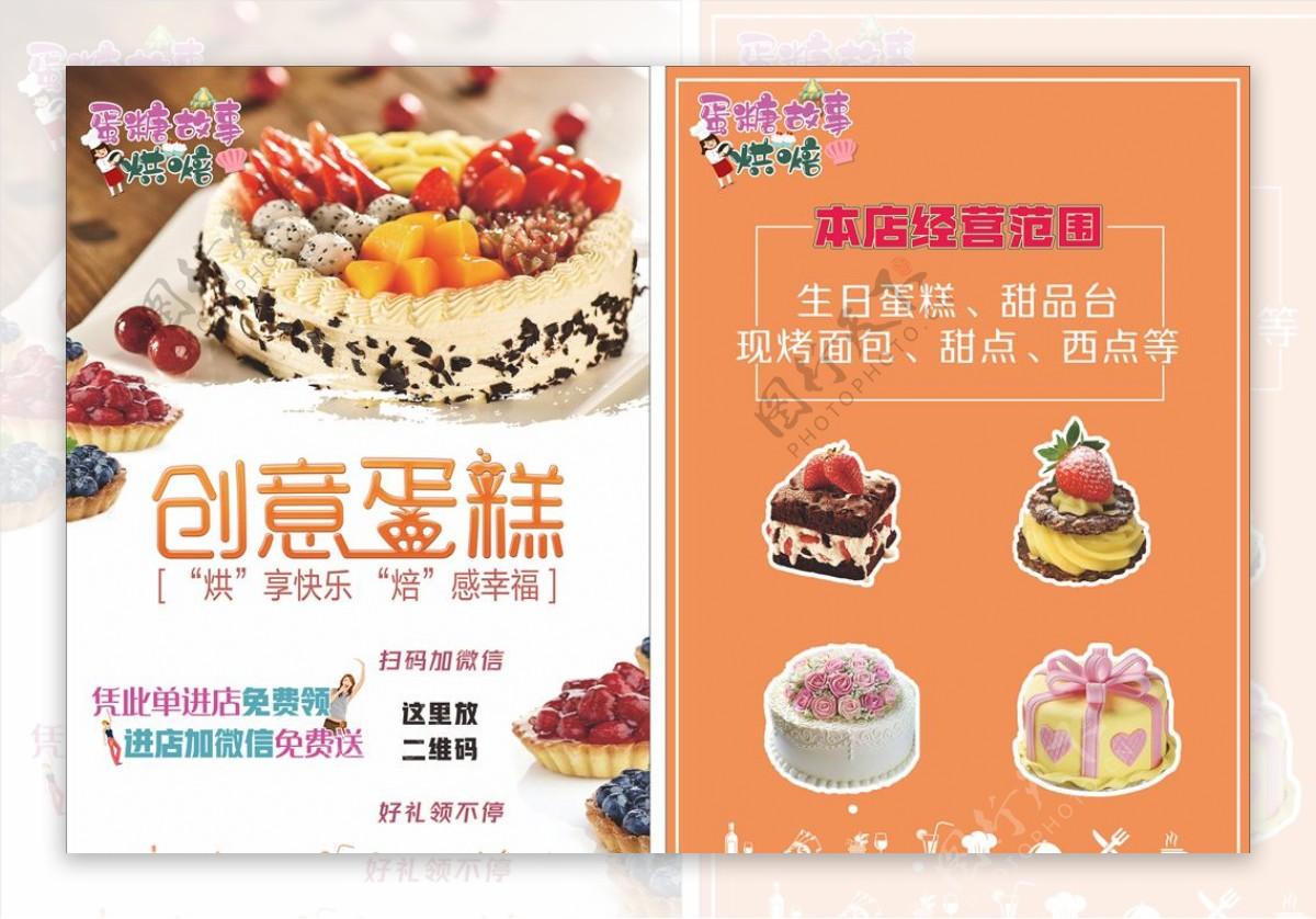 烘焙蛋糕促销海报宣传单展架水牌图片