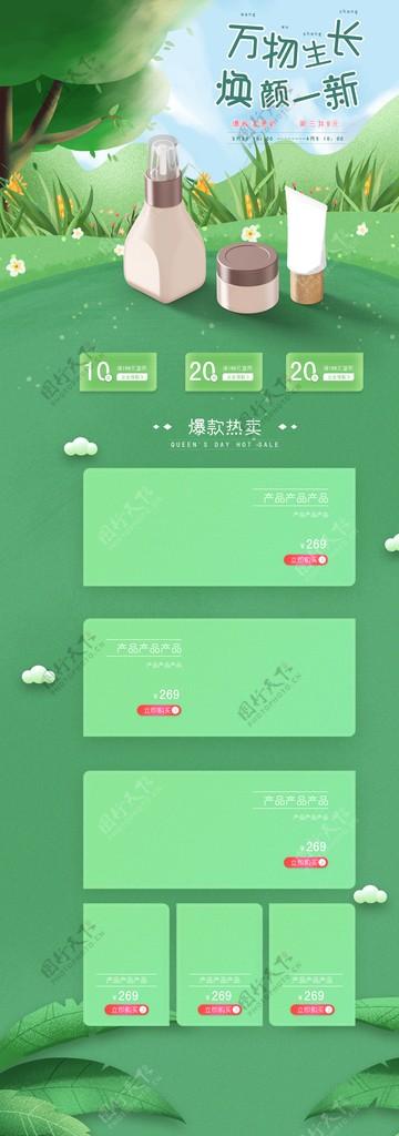 简约绿色小清新购物节首页设计图片
